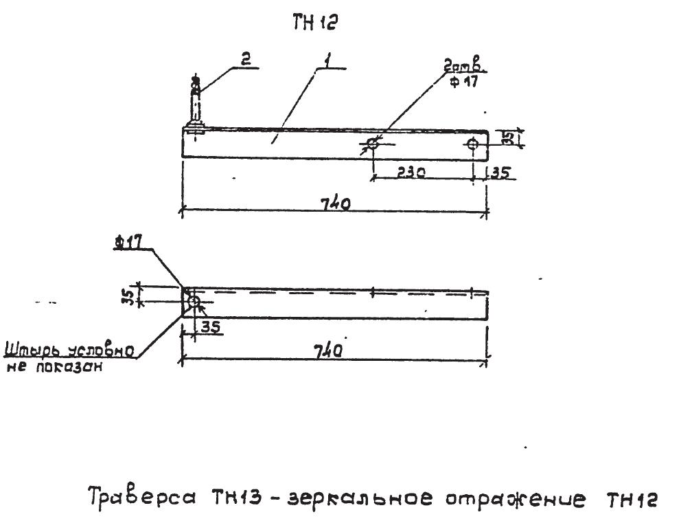 Чертеж траверсы ТН-13